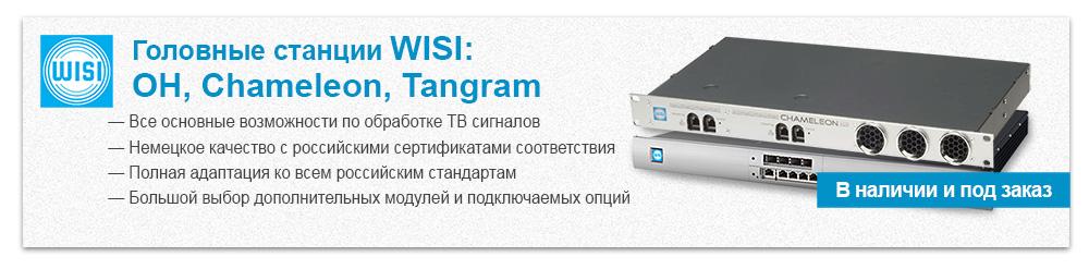 Головные станции WISI OH Tangram Chameleon