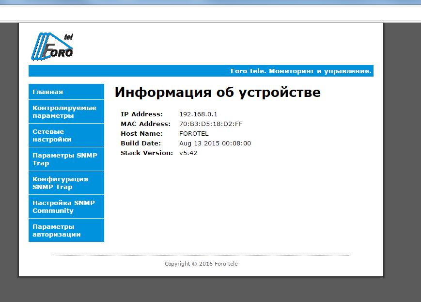 Скриншот интерфейса приемника