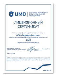 Сертификат ЦМО