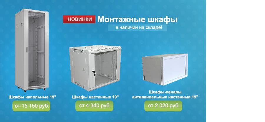 Телекоммуникационные шкафы Эмилинк