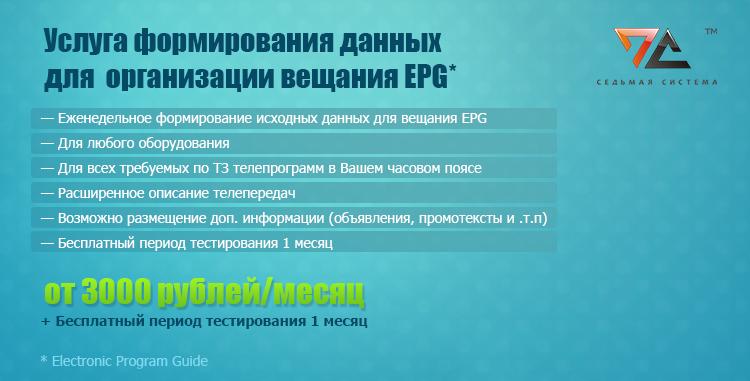 Услуга организация EPG