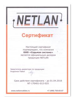Сертификат Netlan