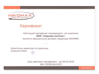 Сертификат Nikomax