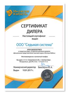 Сертификат Интегра-Кабель