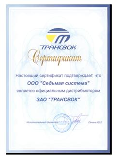 Сертификат Трансвок
