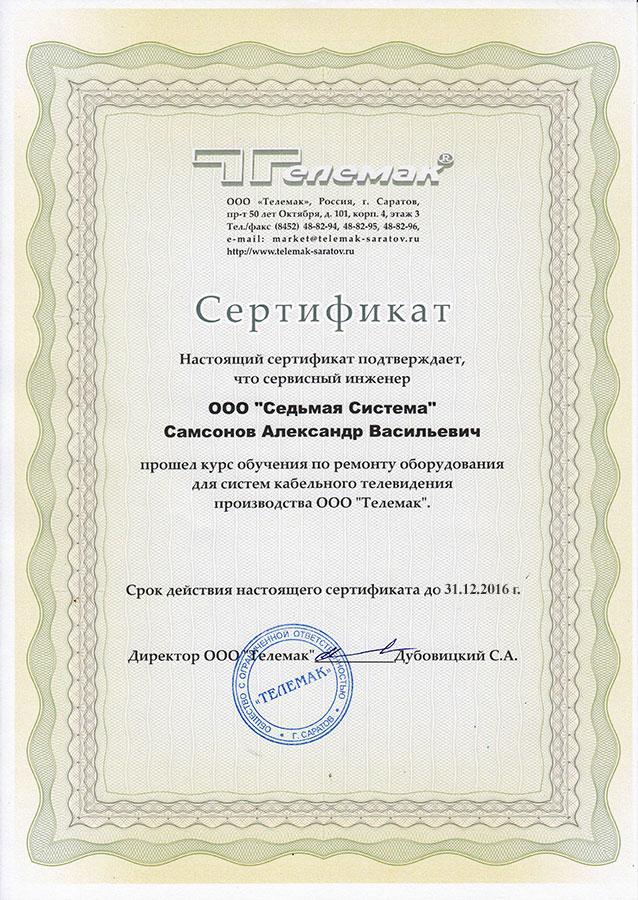 Сертификат Телемак