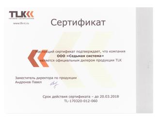 Сертификат TLK