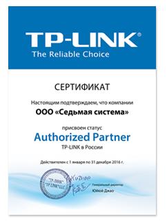 Серебряный партнер TP-LINK